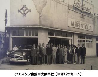 パッカードの販売 1950年 1958年