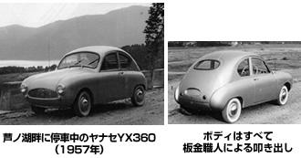 芦ノ湖畔に停車中のヤナセYX360(1957年)/ボディはすべて板金職人による叩き出し