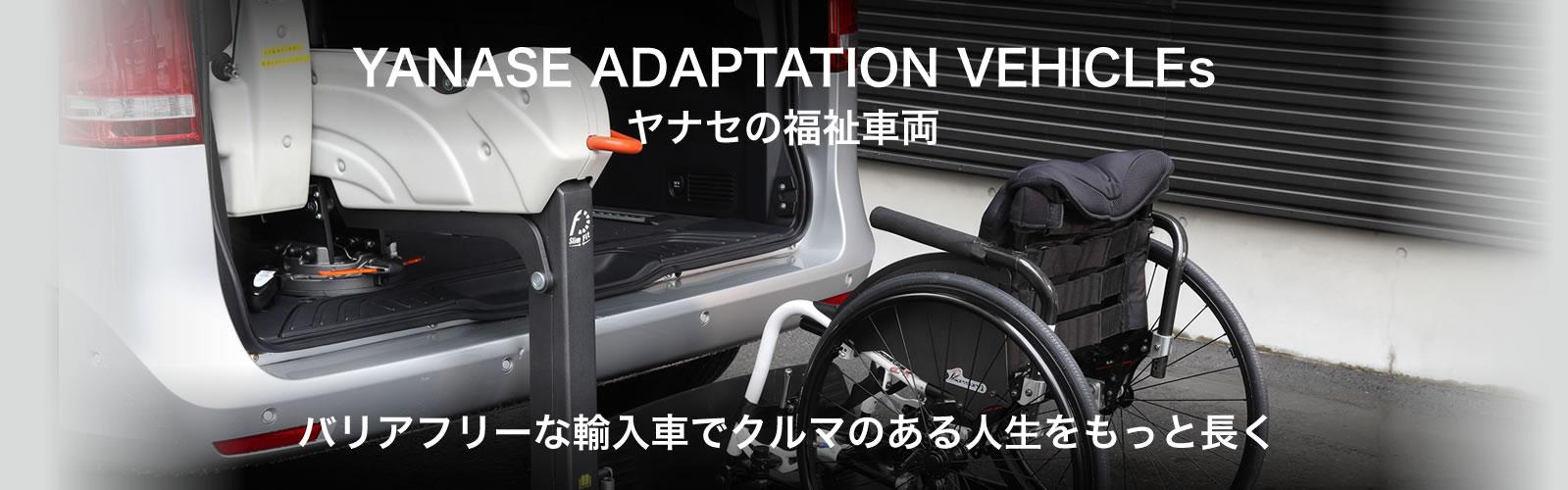 YANASE ADAPTATION VEHICLEs ヤナセの福祉車両 バリアフリーな輸入車でクルマのある人生をもっと長く