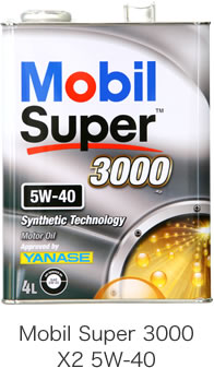 Mobil Super 3000 X2 5W-40 ガソリンエンジン用
