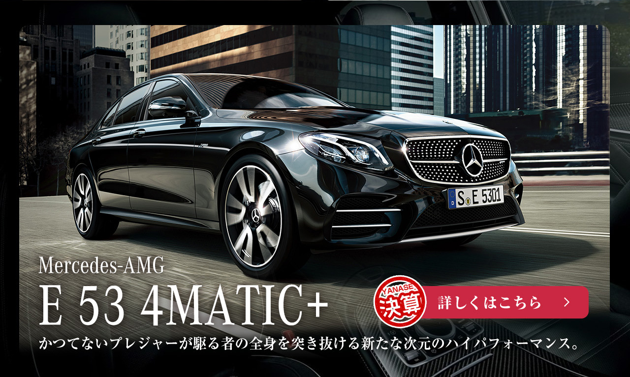 Mercedes-AMG E 53 4MATIC+
