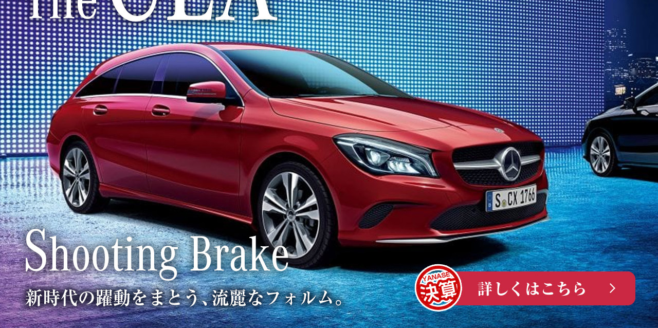 The CLA Shooting Brake