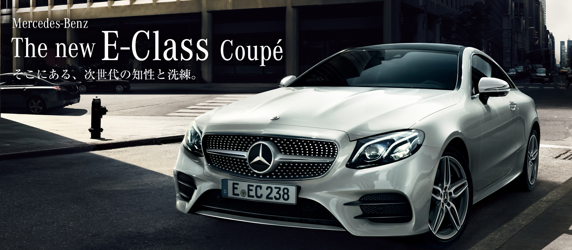 Mercedes-Benz The new E-Class Coupe そこにある、次世代の知性と洗練。