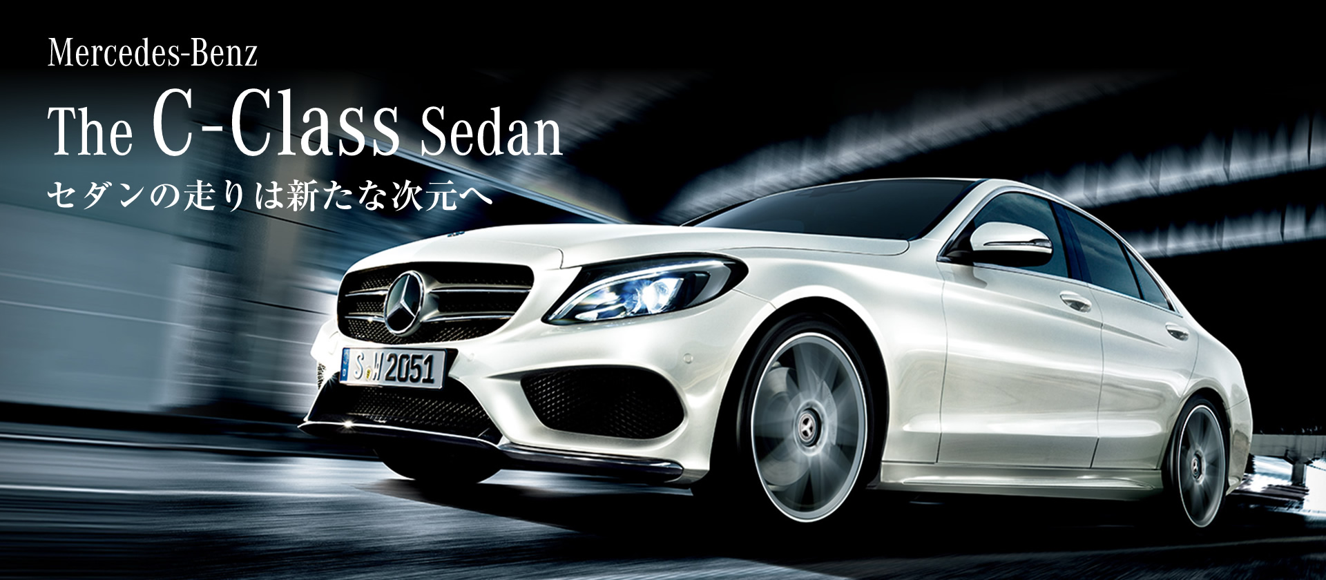 Mercedes-Benz The new C-Class セダンの走りは新たな次元へ
