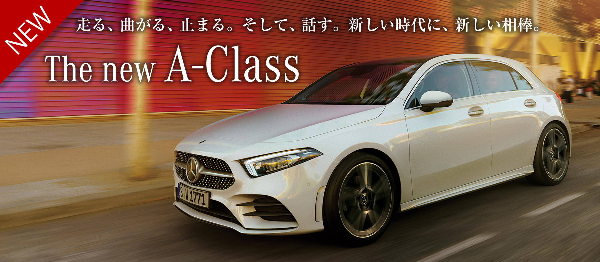 The new A-Class