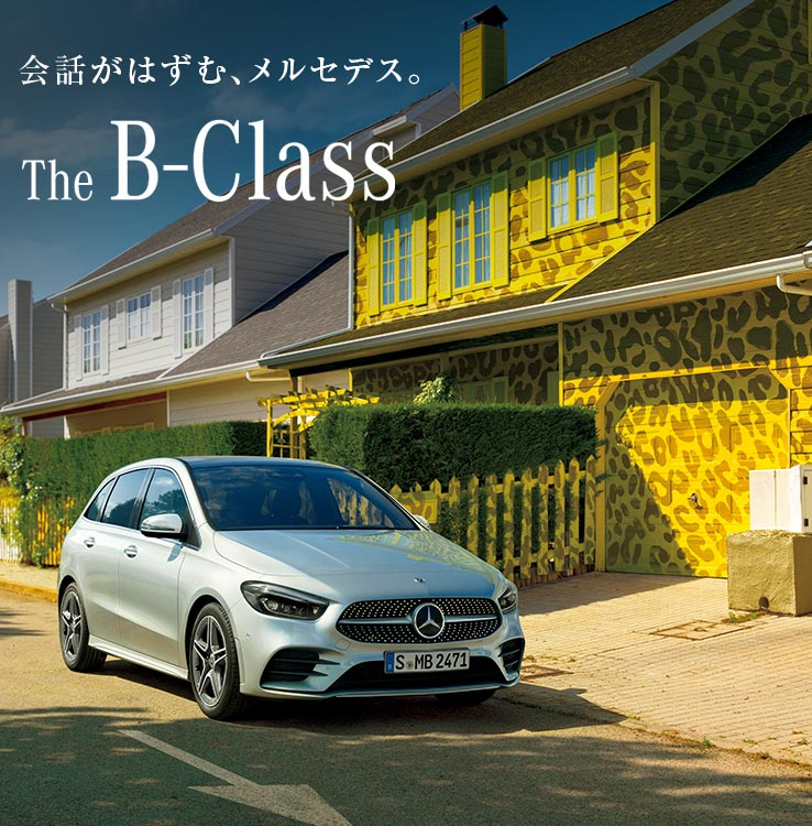 クラス ベンツ b