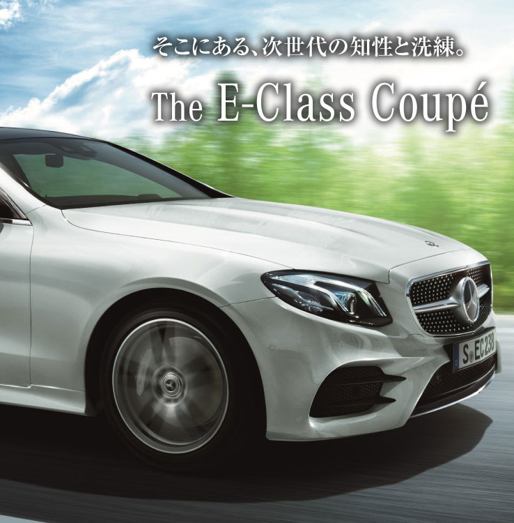メルセデス・ベンツ Eクラス クーペ|【ヤナセ】外車・輸入車の