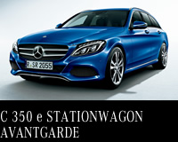 メルセデス・ベンツ C 350 e STATIONWAGON AVANTGARDE