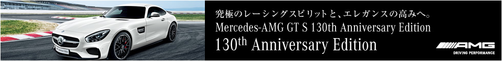 Mercedes-AMG GT S 130th Anniversary Edition