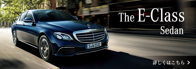 The E-Class Sedan
