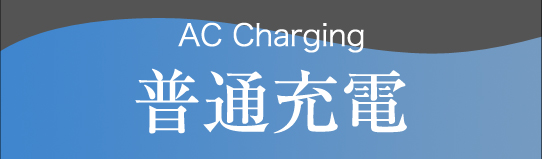 AC Charging 普通充電