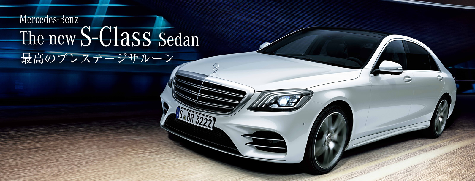 Mercedes-Benz The new S-Class
