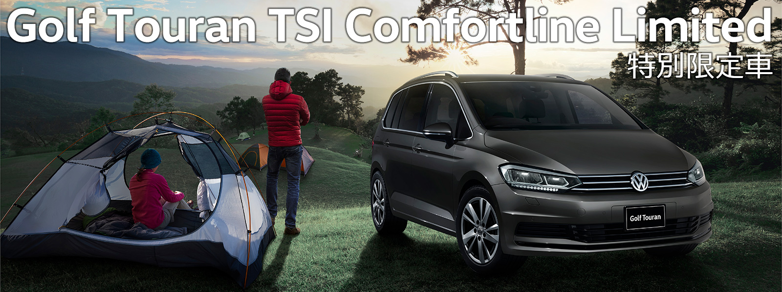 Golf Touran TSI Comfortline Limited 特別限定車